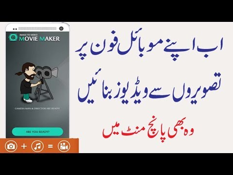 How to Make Video With Pictures and Audio Song in Android Mobile Urdu/Hindi