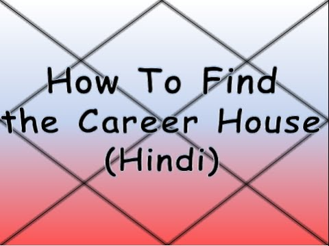 How To Find the House which Determines Your Career - HINDI