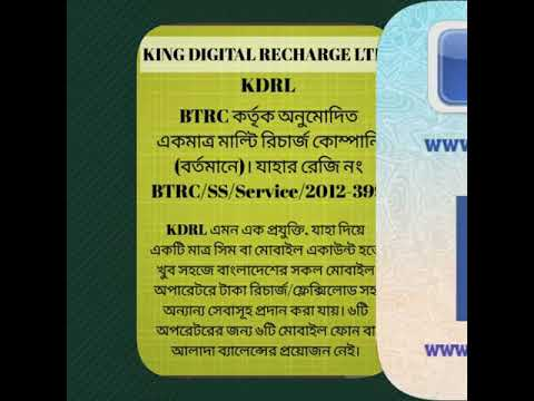 How To Prepaid Recharge From KDRL Account KING DIGITAL RECHARGE