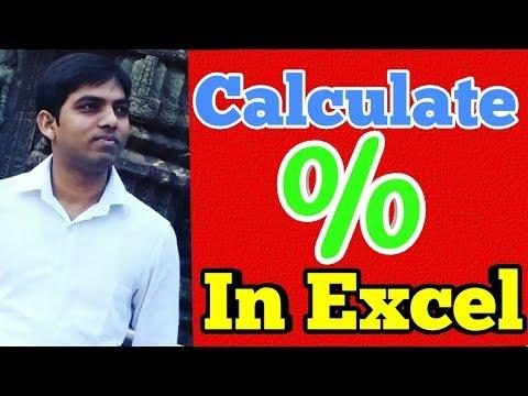 Calculate Percent (%) in Excel in Hindi -GST, Mark sheet | प्रतिशत निकालने का आसान ट्रिक