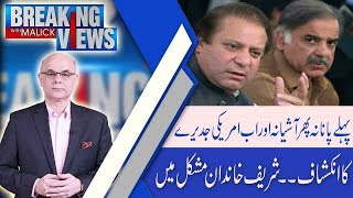 Breaking Views With Malick | Shahbaz Sharif
