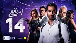 مسلسل أمر واقع - الحلقة 14 الرابعة عشر - بطولة كريم فهمي   Amr Wak3 Series - Karim Fahmy - Ep 14