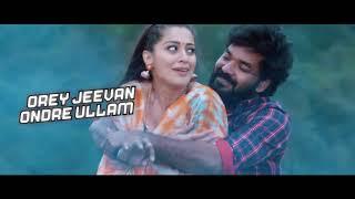 Ore Jeevan Lyrical Video Official   Neeya 2   Jai, Raai Laxmi, Catherine Tresa, Varalaxmi