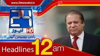 News Headlines | 12:00 AM | 23 January 2018 | 24 News HD
