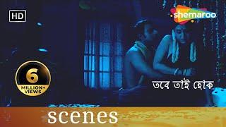 Tabe Tai Hok   The Bed Room  Scene   Superhit Bengali movie - Swastika Mukherjee  Joy Sengupta