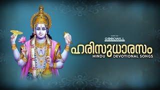 Harisudharasam Audio Jukebox | Hindu Devotional Songs