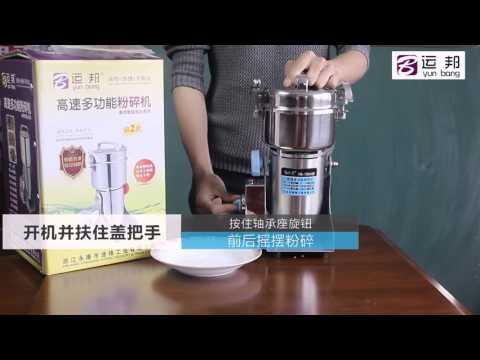 700g High-speed herbs grinder,electric grind machine,Swing grinder multifunction herbs grinder