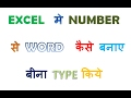 convert number into word in excel fully on autopilot ,,,,,no typeing recquired IN HINDI