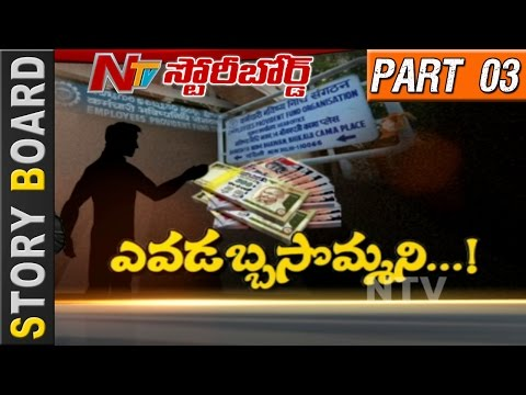 Government rolls back Restrictions on Withdrawal of Provident Fund | Story Board | Part 03