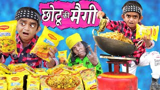 CHOTU DADA KI MAGGI | छोटू दादा की मैगी | Khandesh Hindi Comedy | Chotu Comedy Video
