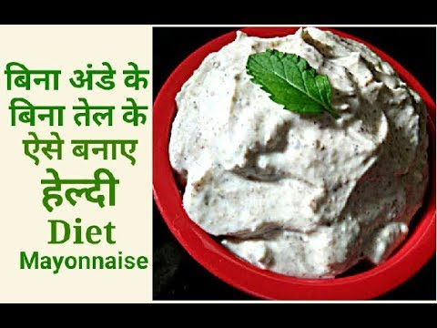 Eggless Oil-Free Diet Mayonnaise/ howto make eggless mayonnaise/ Healthy Mayonaise -monikazz kitchen
