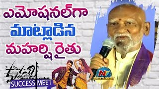 Maharishi Old Actor Guruswamy Speech @ Maharshi Movie Success Meet | Mahesh babu | NTV Ent