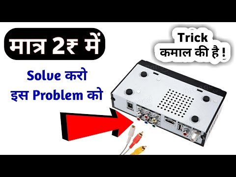 Solve This Problem in Just Rs2/- | Trick to Remove Broken Pin Of AV Cable From STB Port