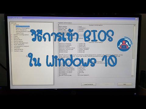 วิธีการเข้า BIOS ใน Windows 10 ทั้งบน Notebook / PC ไม่รู้ปุ่มก็เข้าได้