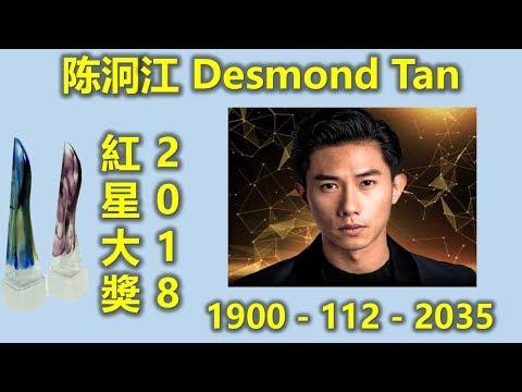 新加坡红星大奖 2018 : 十大最受欢迎男艺人 陈泂江 Desmond Tan (www.sg2legoland.com)