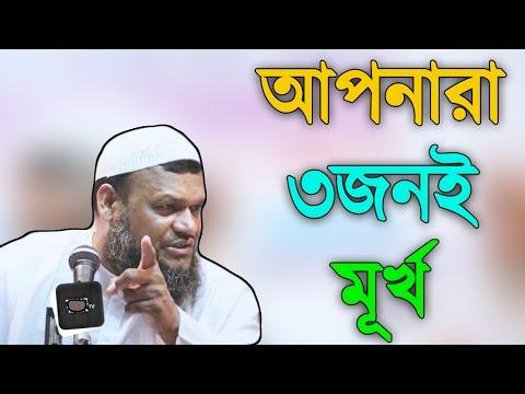 Xxx Mp4 Bangla Waz About Family And Ladies►Abdur Razzak Bin Yousuf New Waz 2017 3gp Sex
