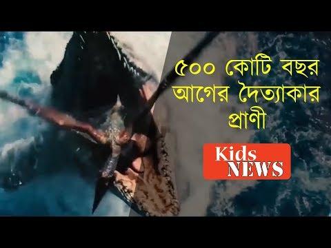 ৫০০ কোটি বছর আগের দৈত্যাকার প্রাণী | Kids News | EP6 | Gontobbo Organization