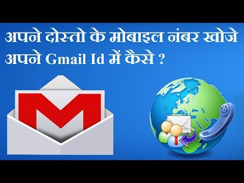 How to Add Contacts to Gmail id | Gmail contacts