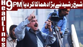 Shiekh Rasheed takes a big Decision | Headlines & Bulletin 9 PM | 8 September 2018 | Express News