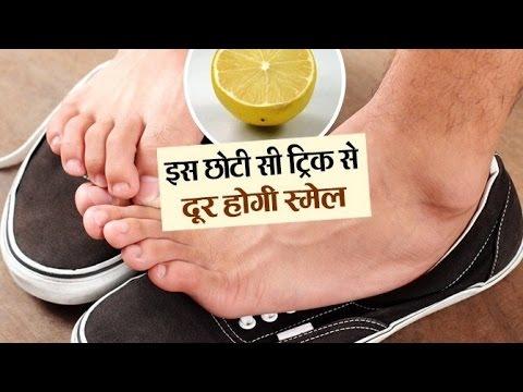 पैरों से नहीं आएगी बदबू |How to get rid of foot smell