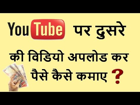 How To Make Money On YouTube without Uploading Your Own Videos | Monetized Others Videos | Hindi