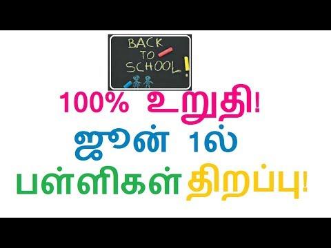 100% உறுதி! தமிழகத்தில் ஜூன் 1ல் பள்ளிகள் திறப்பு!   school reopen date 2018 in tamilnadu