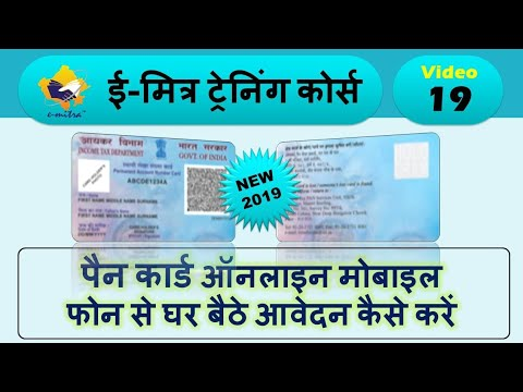 Online Pan Card 2019 | How to Apply Pan Card ( पैनकार्ड कैसे बनाए ) NSDL PanCard (पैन कार्ड नया )