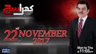 Khara Sach | SAMAA TV | 22 Nov 2017