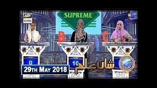 Shan e Iftar – Segment – Shan e Ilm - 29th May 2018