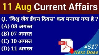 Next Dose #517 | 11 August 2019 Current Affairs | Daily Current Affairs | Current Affairs In Hindi