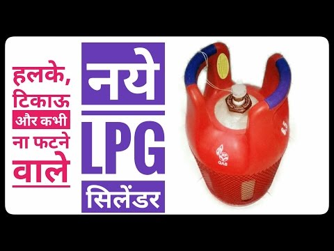New LPG cylinder in India