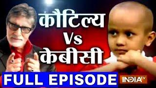 KBC with Human Computer and Google Boy Kautilya Pandit (Full Episode) - India TV