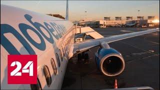 Download В новом аэропорту Саратова приземлился первый самолет - Россия 24 Video