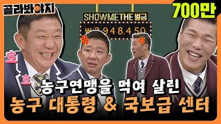 """[골라봐야지] """"바..반갑다 허재야!"""" KBL 벌금 랭킹 투톱(?!) 서장훈&허재의 만남!!ㅋㅋ #아는형님 #JTBC봐야지"""