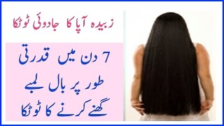 Instant Get Long and Thick Hair Naturally with Home Remedy 100% effective results