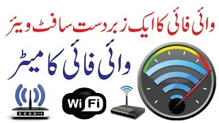 Amazing Software for your Android Mobile WiFi (Urdu-Hindi)