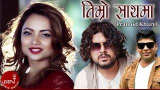 New Nepali Superhit Song | Timro Sathma - Pramod Kharel | Ft.Namrata Sapkota, Santosh Kc & Deepak