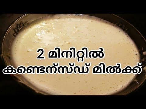2 മിനിറ്റിൽ കണ്ടെന്സ്ഡ് മിൽക്ക് / Condensed milk in 2 minutes