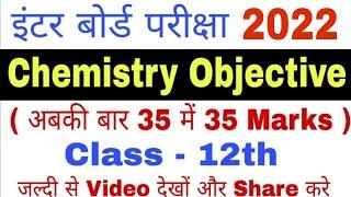 CHEMISTRY    Bihar Board Model Paper Solution 2020    Chemistry