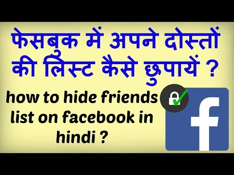 how to hide friends list on facebook in hindi ?