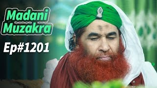 Madani Muzakra Ep 1201 | Maulana Ilyas Qadri | Madani Channel | Islam