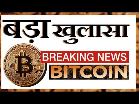 Bitcoin   Is it safe to Buy as Investment ! Making Money Idea in India