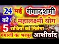 24 मई,गुरुवार गंगदशमी को महालक्ष्मी योग 5 राशियों को मिलेगा गंगाजी का भरपूर आशीर्वाद।।Gangadashmi