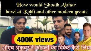Shoaib Akhtar Vs Kohli | how would he get Modern Batsman | Shoaib Akhtar On Sachin&Virat | BolWasim