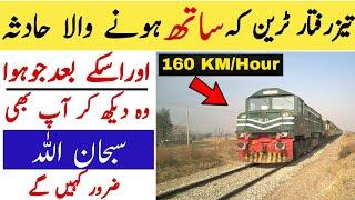 Pakistani Railway | Shalimar express Karachi to Lahore| unbelievable mehrab pur Jurney | Qurban Tv.