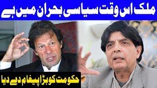 Pakistan is Facing Very Critical Political Crisis Says Ch Nisar Ali Khan | 29 December | Dunya News
