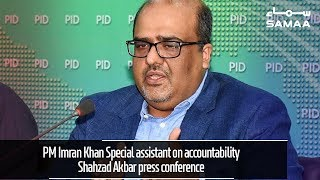 PM Imran Khan Special assistant on accountability Shahzad Akbar press conference | 15 July 2019