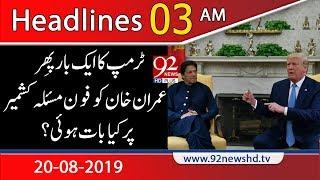 News Headlines | 3 AM | 20 August2019 | 92NewsHD