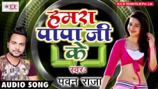सुपरहिट गाना 2017 !! Latest Bhojpuri Song 2017- हमरा पापा जी के !! Pawan Raja new Song !! Team Film