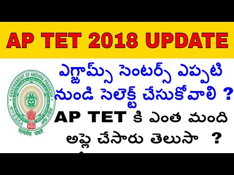 ap tet latest update 2018|| how to select ap tet exam centers ||how many applicants for app tet news